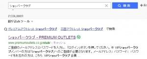 ショッパークラブ検索画面