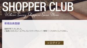 ショッパークラブ登録完了画面