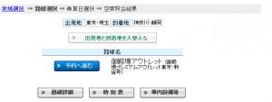 御殿場アウトレットバス新宿駅4