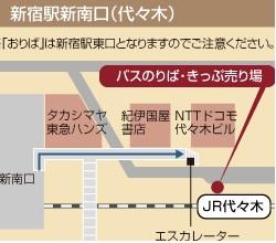 御殿場アウトレット行き新宿駅5