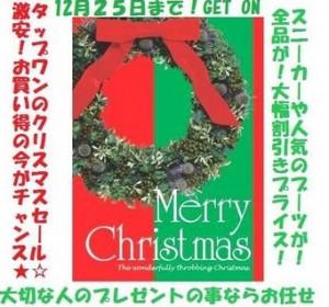 御殿場アウトレット クリスマス セール 12月