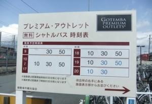 御殿場駅発時刻表画像