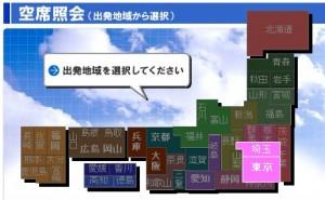 高速バス予約新宿駅1