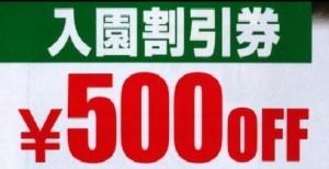 富士サファリパーク 料金 割引