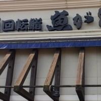 御殿場アウトレット魚がし鮨回転寿司飲食店