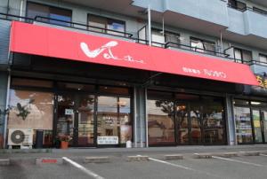浜松 バレンタイン 店舖